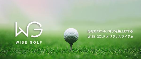 WISE GOLF/ワイズゴルフシリーズ