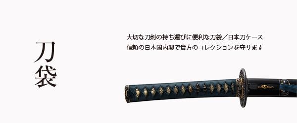 刀袋/日本刀ケース