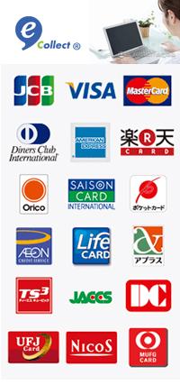 ネットショップ クレジットカード決済対応ブランド